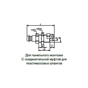 Ниппели - без клапана; нержавеющая сталь