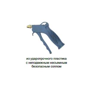 Продувочные пистолеты