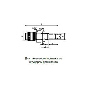 Муфты - с клапаном; латунь/сталь