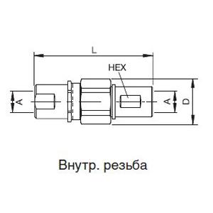 Комплект с шестигранной гайкой (наружн. + внутр. резьба)